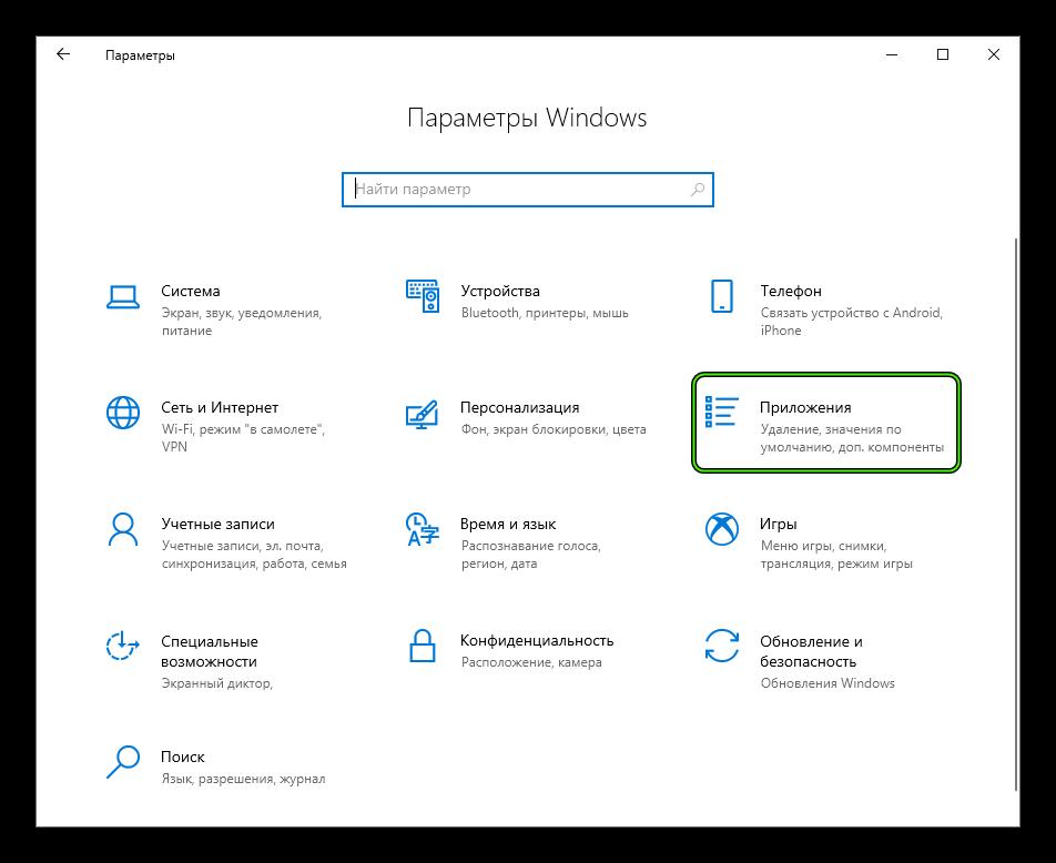 Punkt-Prilozheniya-na-stranitse-Parametrov-Windows.png
