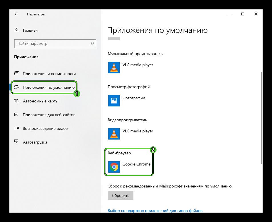 Smena-brauzera-po-umolchaniyu-v-nastrojkah-Parametrov-Windows-10.png