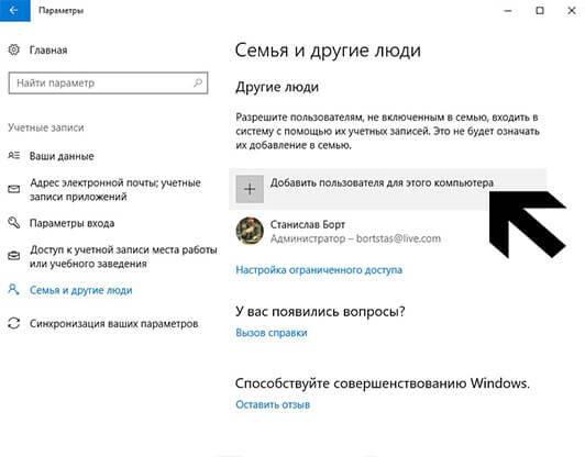 uchetnaya-zapis-windows-10-6.jpg