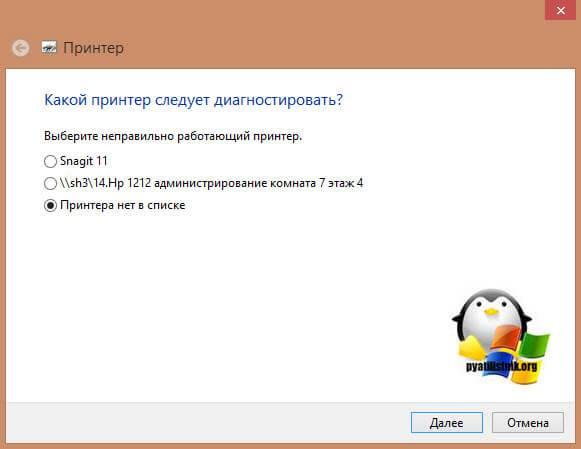 Ne-rabotaet-printer-v-windows-10.jpg