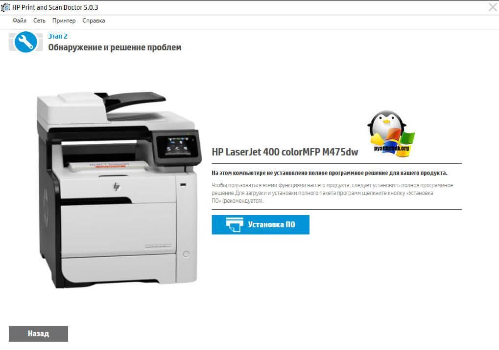 Ustranenie-problem-s-printerom-v-Windows-10.jpg