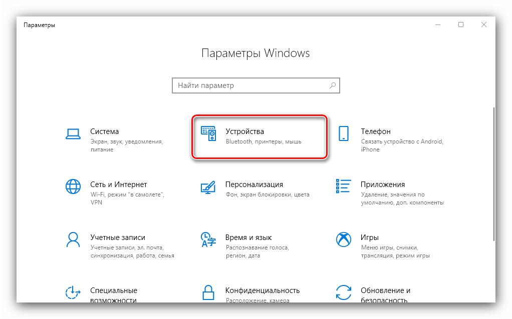 Otkryit-razdel-ustroystv-dlya-ustanovki-printera-na-Windows-10.png