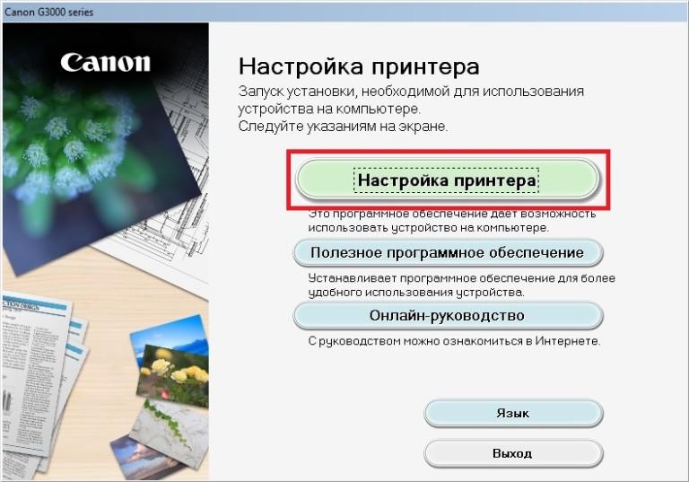 Nachalo-ustanovki-printera.png