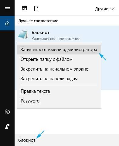 Zapusk-bloknota-ot-imeni-administratora.jpg