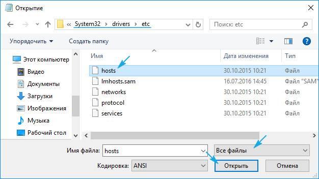 Otkrytie-fajla-host-cherez-bloknot.jpg
