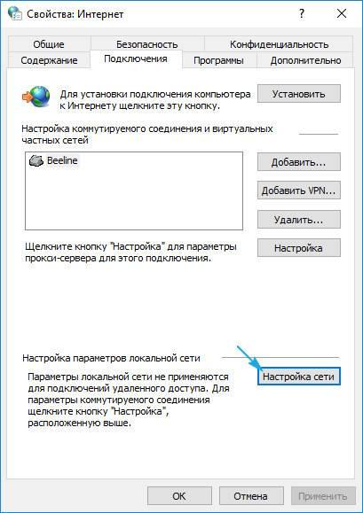 Svojstva-internet-v-paneli-upravleniya.jpg