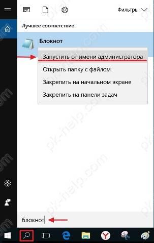 Hosts-Win10-8.jpg