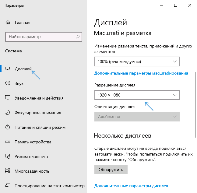 screen-resolution-change-windows-10-settings-new.png