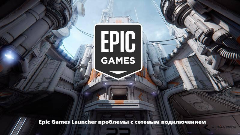 Epic-Games-Launcher-problemy-s-setevym-podklyucheniem.jpg