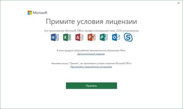 Активация-Office-365-600x360.jpg