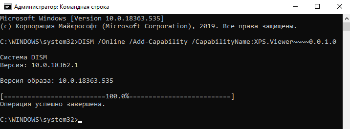 Kak-otkryt-fajl-XPS-v-Windows-10.png