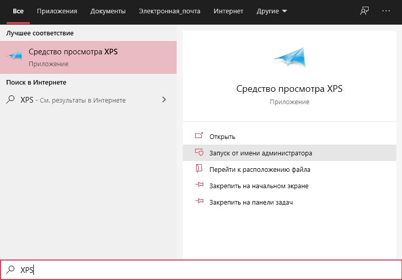 Sredstvo-prosmotra-XPS-Windows-10.png