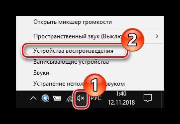 Pereyti-k-ustroystvam-vosproizvedeniya-Windows-10.png