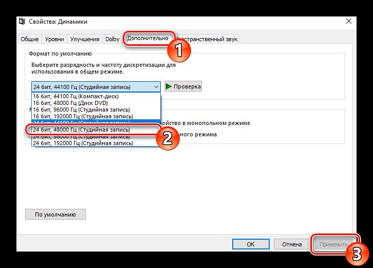 Vyibrat-format-vosproizvedeniya-v-Windows-10.png