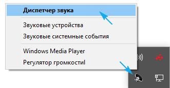 Perehod-v-dispetcher-zvuka-Realtek.png