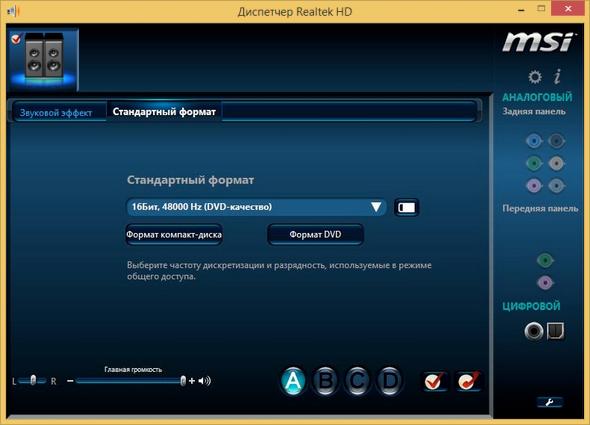 Format-DVD-zvuchaniya.png