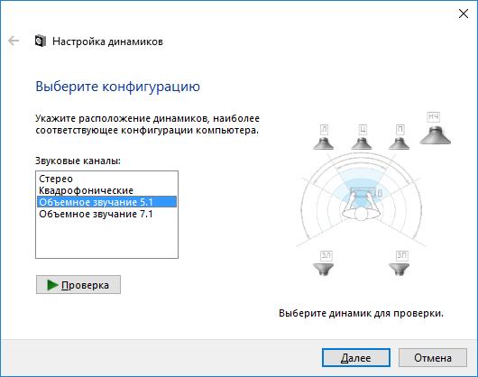Vybor-konfiguratsii-dinamikov.png