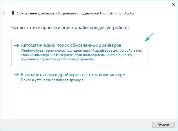 Avtomaticheskij-poisk-obnovleniya-zvukovyh-drajverov.png