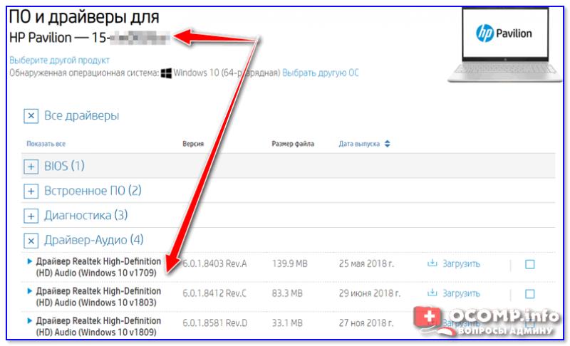 Drayveryiv-skrinshot-s-sayta-HP-800x486.png