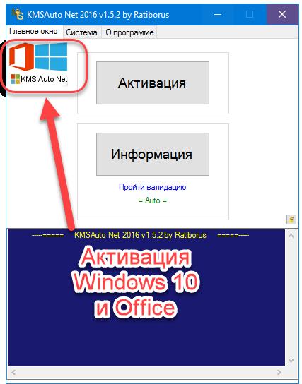1Активация-Windows-10-и-Office.png