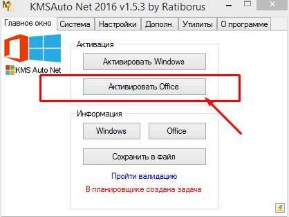 1529685860_office-activator.jpg