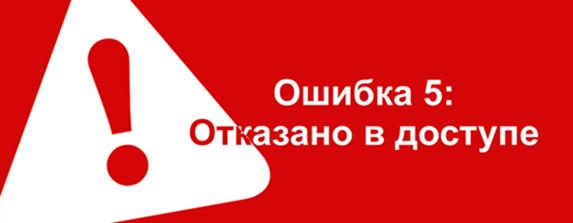 oshibka_5.png