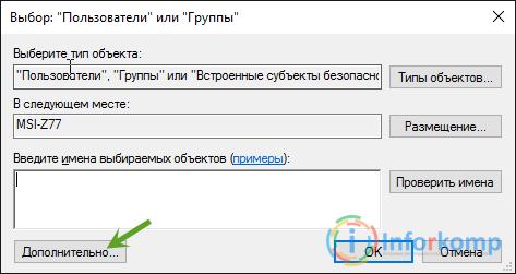 Dopolnitelnye_nastroiki.png