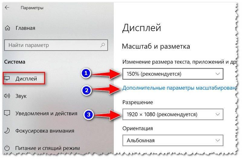 Nastroyki-displeya-masshtabirovanie-i-razreshenie-800x524.jpg