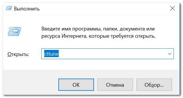 cttune-zapusk-optimizatsii-teksta-ClearType.jpg
