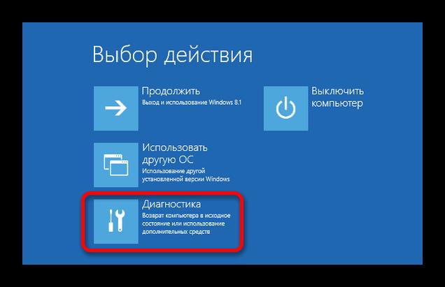 Protsess-perehoda-k-BIOS-cherez-sredstvo-diagnostiki-neispravnostey-OS-Windows.png