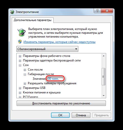 Protsess-otklyucheniya-rezhima-Giberatsiya-v-okne-E`lektropitanie-v-OS-Windows-7.png