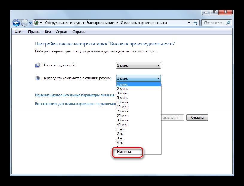 Protsess-otklyucheniya-spyashhego-rezhima-v-okne-E`lektropitanie-v-OS-Windows-7.png