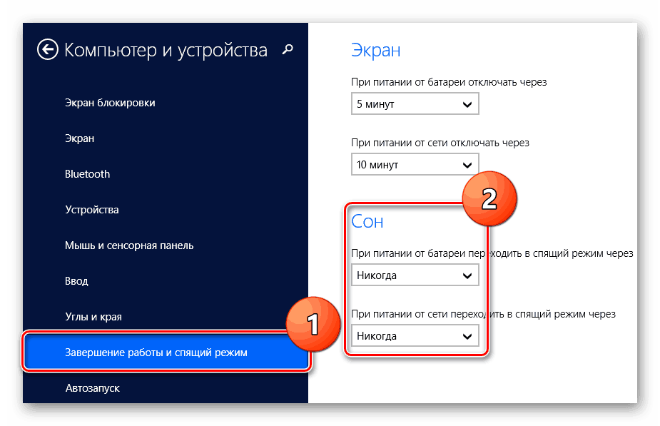 Protsess-otklyucheniya-spyashhego-rezhima-v-Paneli-upravleniya-v-OS-Windows-8.png