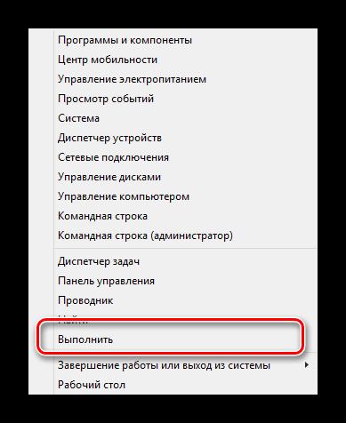 Protsess-otkryitiya-okna-Vyipolnit-s-pomoshhyu-menyu-pusk-v-OS-Vindovs-8.png