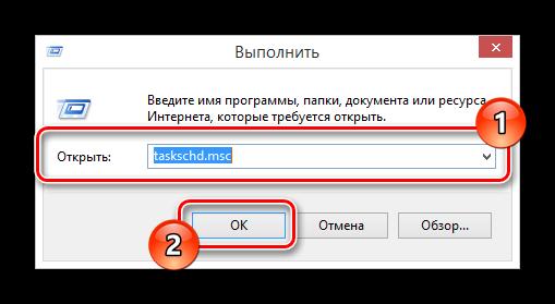 Protsess-ispolneniya-komandyi-taskschd.msc-v-okne-Vyipolnit-v-OS-Vindovs-8.png