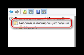 Protsess-raskryitiya-papki-Biblioteka-planirovshhika-zadaniy-v-okne-Planirovshhik-zadaniy-v-OS-Vindovs-8.png