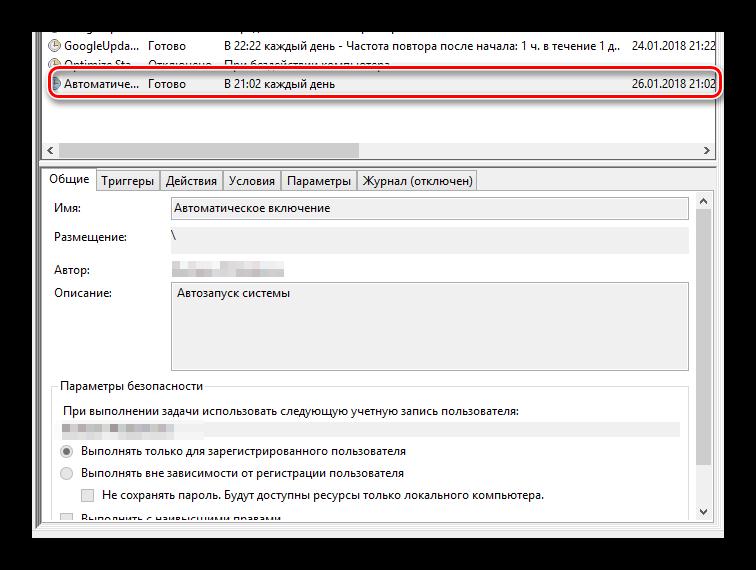 Protsess-prosmotra-detalnoy-informatsii-o-zadanii-v-okne-Planirovshhik-zadaniy-v-OS-Vindovs-8.png
