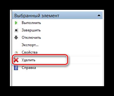 Protsess-udaleniya-zadaniya-v-okne-Planirovshhik-zadaniy-v-OS-Vindovs-8.png