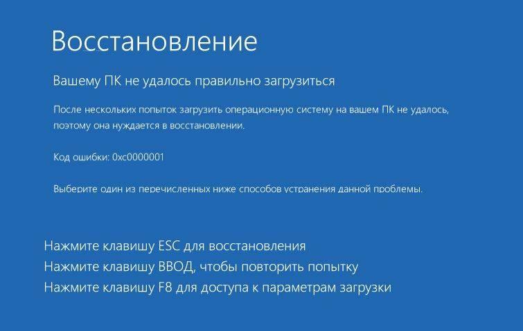 восстановление-код-ошибки-0000001.jpg
