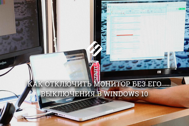 how-to-turn-off-the-monitor-without-turning-it-off-in-windows-10.png