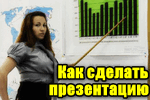 Kak-sdelat-prezentatsiyu.png