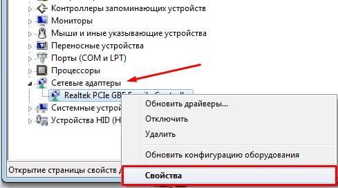 Как обновить сетевой драйвер на Windows 7 и 10: подробная инструкция