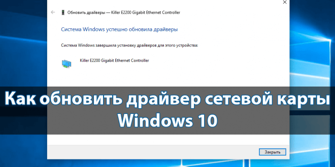 Kak-obnovit-drajver-setevoj-karty-na-Windows-10-1-660x330.png
