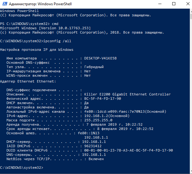 Kak-posmotret-setevoj-adapter-na-Windows-10-e1549541365784.png