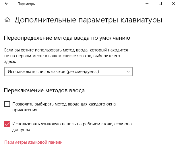 propala-yazykovaya-panel-windows-10.png