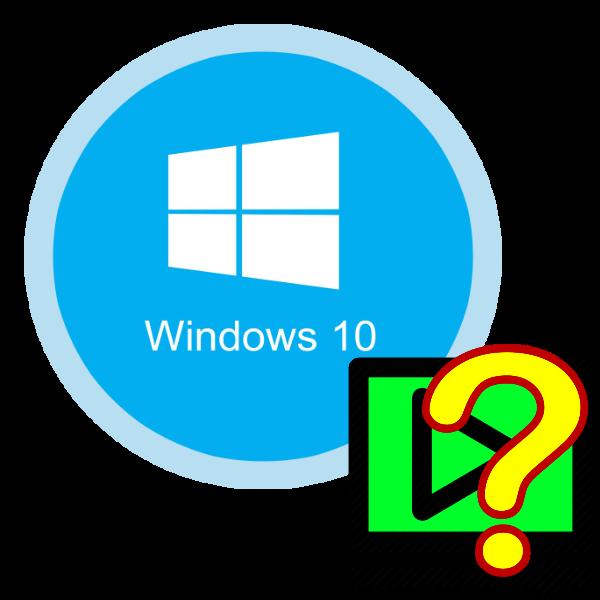 zelyonyiy-e`kran-pri-prosmotre-video-v-windows-10.png