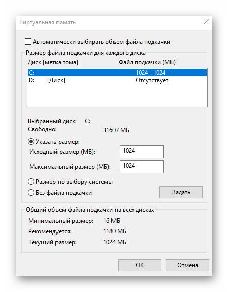panel-redaktirovaniya-fajla-podkachki-Windows.png