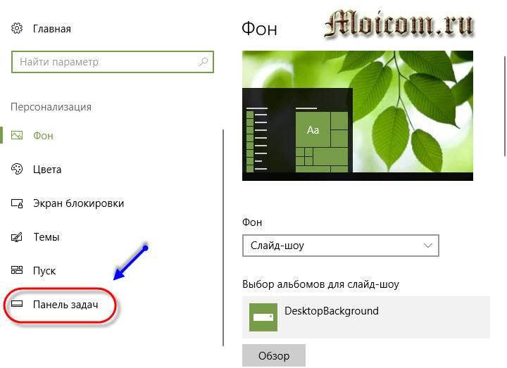 Kak-peremestit-panel-zadach-vniz-ekrana-personalizatsiya-panel-instrumentov.jpg
