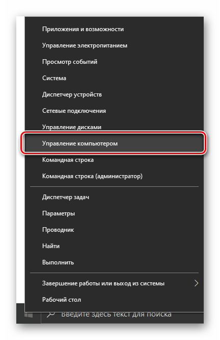 otkryt-upravlenie-kompyuterom-cherez-menyu-knopki-pusk-v-os-windows-10.png