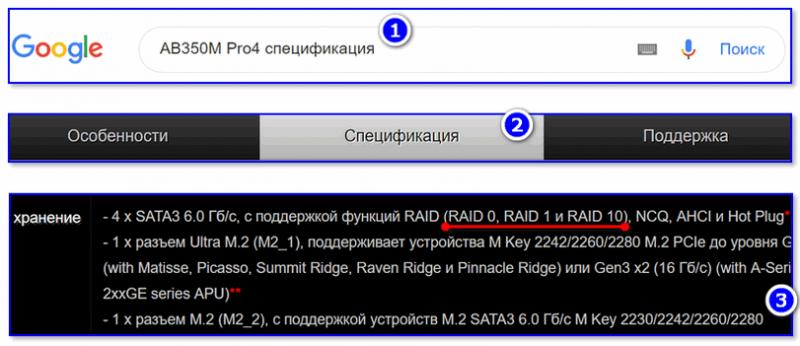 Spetsifikatsiya-materinskoy-platyi-800x346.png